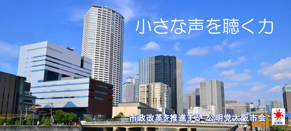 公明党大阪市会議員団