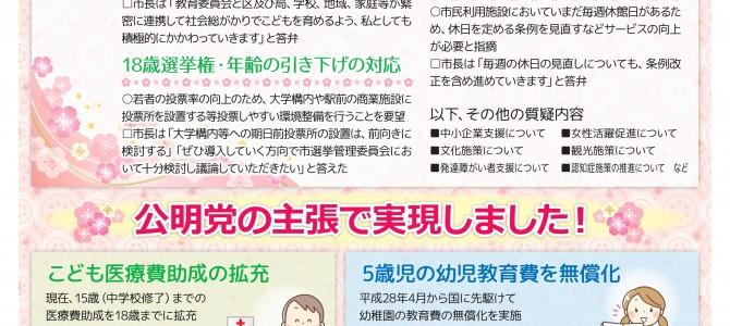 大阪市会レポート2016年春号