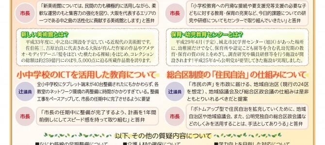 大阪市会レポート2016年冬号