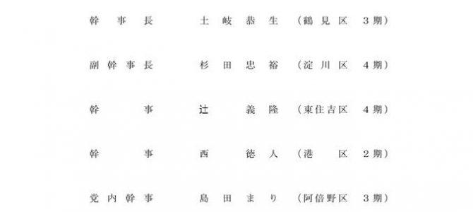 平成29年度 公明党大阪市会議員団・幹事団