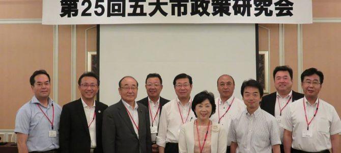 第25回 五大市政策研究会