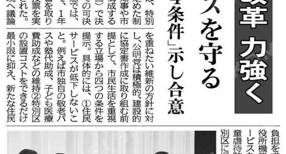 大阪の改革を前に!