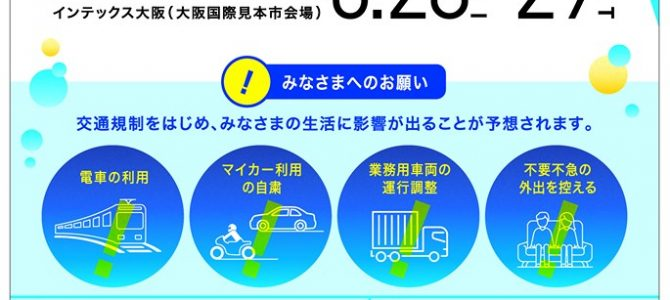 G20サミットに係る交通規制